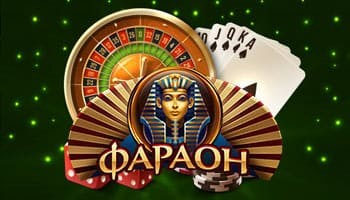 Казино фараон клуб онлайн рулетка в сети